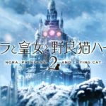 【OP】「ノラと皇女と野良猫ハート2 -Nora, Princess, and Crying Cat.-」2017/10/27発売
