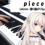 pieces【pieces/渡り鳥のソムニウム】