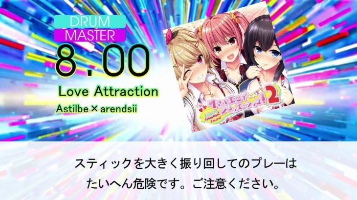 【DTXMania】Love Attraction/Astilbe×arendsii 『リアルエロゲシチュエーション!2』OP